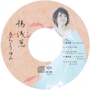 シングルCD あんどうゆみ♪鴇浅葱-ときあさぎ-/カラオケの女 発売