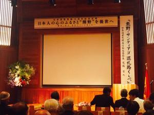 田辺市世界遺産登録10周年記念式典