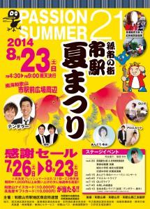 PASSION SUMMER21 市駅夏まつり