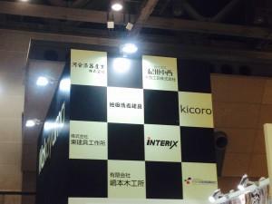 IFFT/インテリア ライフスタイル リビング 2014 ~和歌山県ブース装飾~