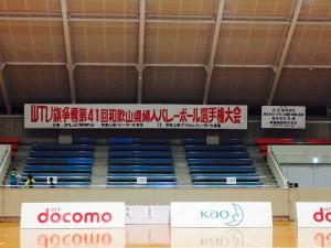 WTV旗争奪第41回和歌山県婦人バレーボール選手権大会
