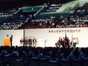 紀の国わかやま国体・紀の国わかやま大会和歌山県選手団結団壮行式