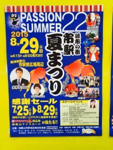 PASSION SUMMER22  市駅夏まつり