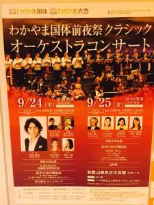 わかやま国体前夜祭クラシックコンサート