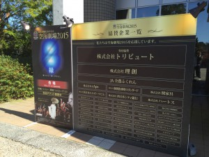 空海劇場2015