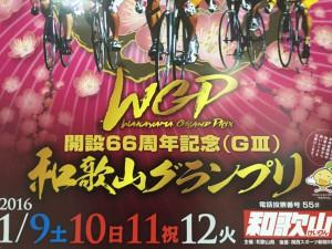 和歌山競輪開設66周年記念イベント