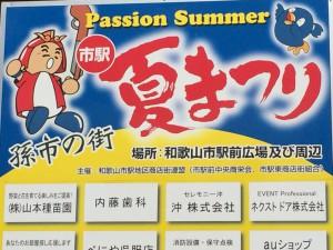 PASSION SUMMER23 市駅夏まつり