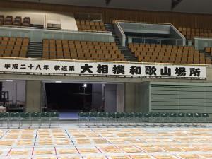 平成二十八年秋巡業 大相撲和歌山場所