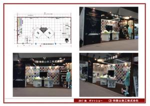 ギフトショー2017 和歌山染工株式会社ブース