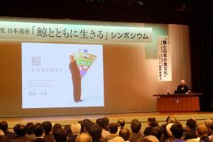 平成29年日本遺産鯨とともに生きるシンポジウム
