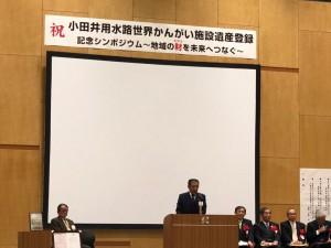 小田井用水路世界かんがい施設遺産登録記念シンポジウム