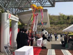 南紀白浜空港開港50周年式典