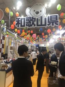 第53回スーパーマーケット・トレードショー2019『和歌山県ブース』装飾